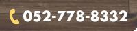 052-778-8332